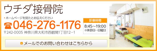 ウチダ接骨院 ホームページを見たとお伝えください 電話番号 046-276-1176 〒242-0005 神奈川県大和市西鶴間1丁目12-1 メールでのお問い合わせはこちら